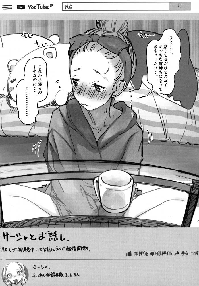 【エロ同人誌】貧乳外国人少女がエッチ友達のシャチョーさんとの3Pセックスを赤裸々に告白!【無料 エロ漫画】 (25)