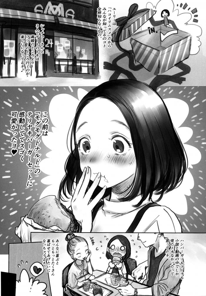 【エロ同人誌】貧乳外国人少女がエッチ友達のシャチョーさんとの3Pセックスを赤裸々に告白!【無料 エロ漫画】 (16)