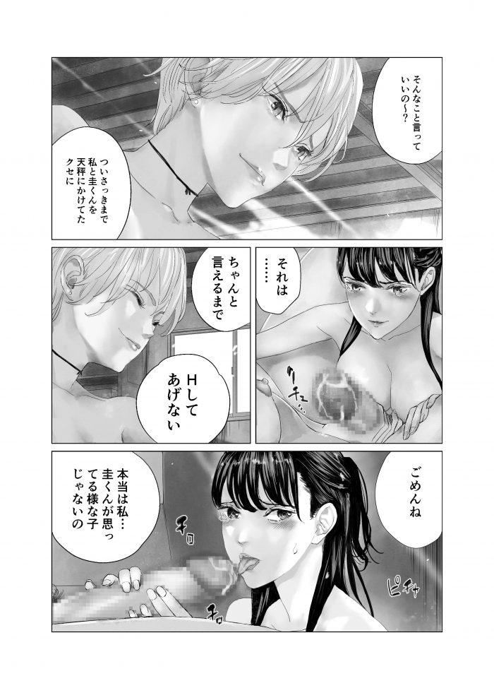 【エロ同人誌】巨乳JKのふたなりレズセックスを目撃しちゃって3PNTRセックスに!【無料 エロ漫画】 (23)