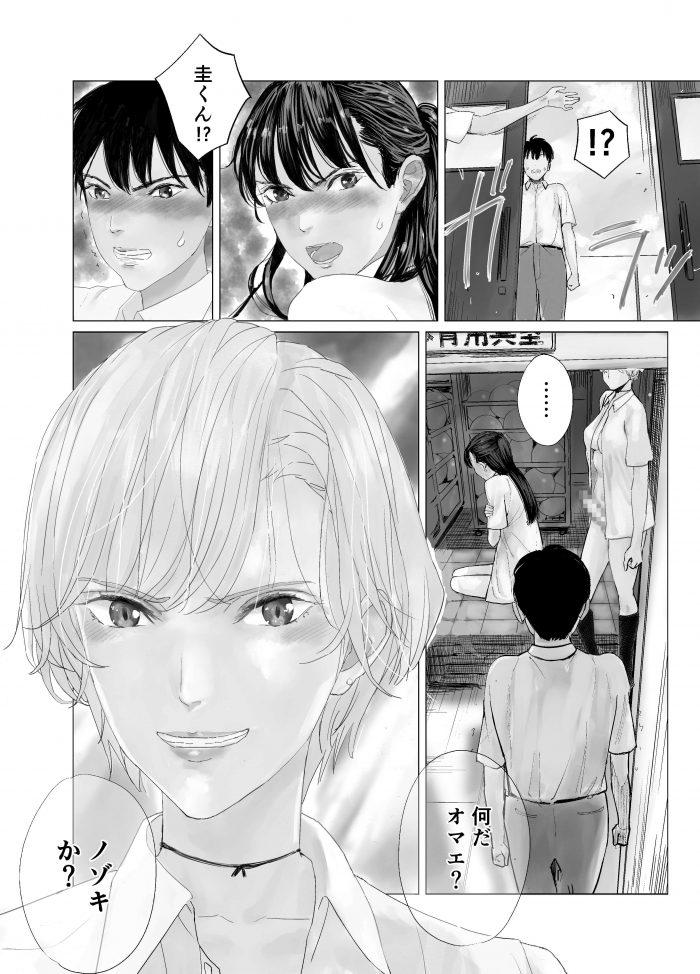 【エロ同人誌】巨乳JKのふたなりレズセックスを目撃しちゃって3PNTRセックスに!【無料 エロ漫画】 (3)