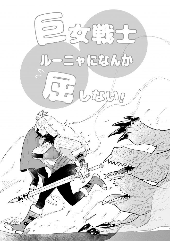 【エロ同人誌】巨女戦士に助けられたショタが魔物討伐で昂ぶってる女戦士に迫られおねショタセックスしちゃう!【無料 エロ漫画】 (2)