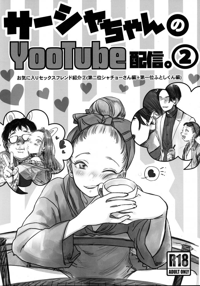 【エロ同人誌】貧乳外国人少女がエッチ友達のシャチョーさんとの3Pセックスを赤裸々に告白!【無料 エロ漫画】 (1)