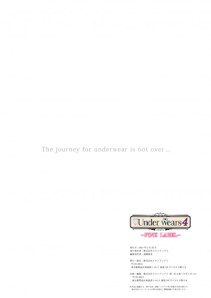 【エロ同人誌】全裸よりも見えない部分がある方がエロいくない?【無料 エロ漫画 Under wears4 -PINK LAVEL- 後編】 (234)
