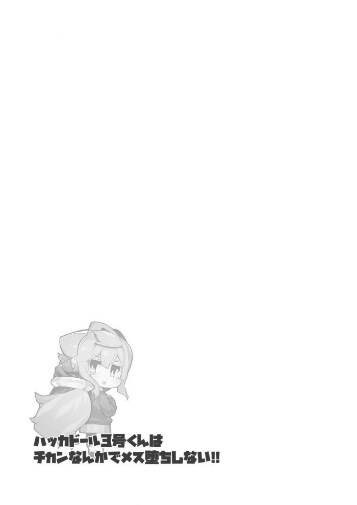 【エロ同人 ハッカドール】男の娘のハッカドール3号くんがホモの痴漢にエロ行為されてメス堕ち!【無料 エロ漫画】 (18)