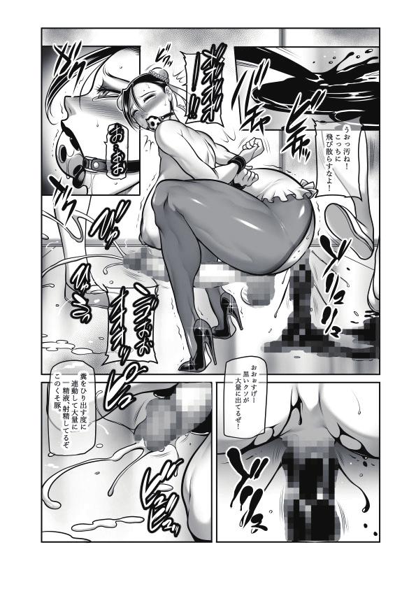【エロ同人 ストリートファイター】爆乳ふたなり格闘少女の春麗がハン・ジュリに調教されてるーw【無料 エロ漫画】 (16)