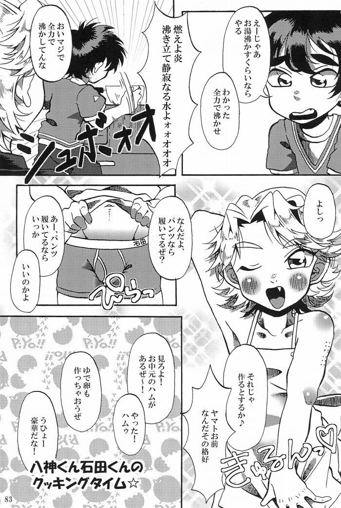 【エロ同人 デジモン】デジモン✖ラーメン✖セックスのアンソロジー第二弾!【無料 エロ漫画 ぼくらのラーメン×セックス 後半】 (87)