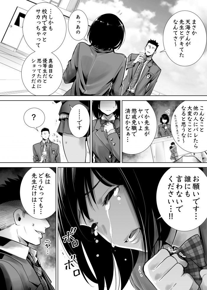 【エロ同人誌】ずっと思い続けていた先生に告白した巨乳JKが先生と抱き合ってるところを男子に盗撮されて…【無料 エロ漫画】 (12)