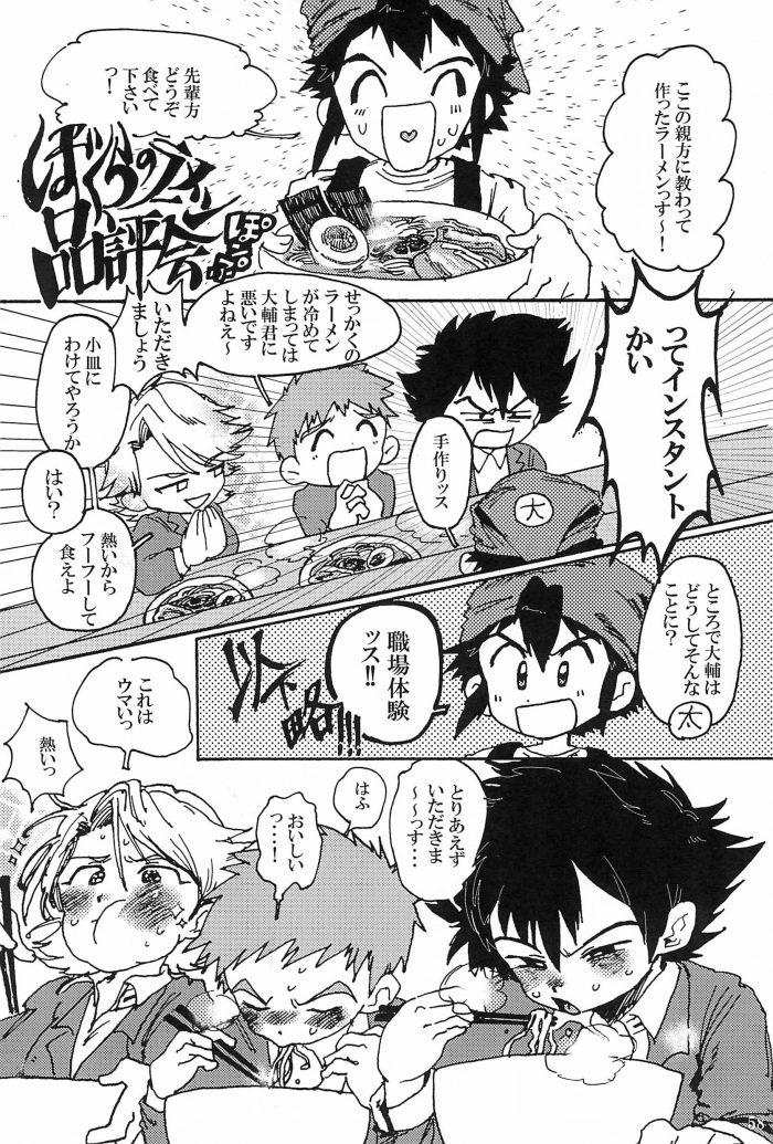 【エロ同人 デジモン】デジモン✖ラーメン✖セックスのアンソロジー第二弾!【無料 エロ漫画 ぼくらのラーメン×セックス 後半】 (62)
