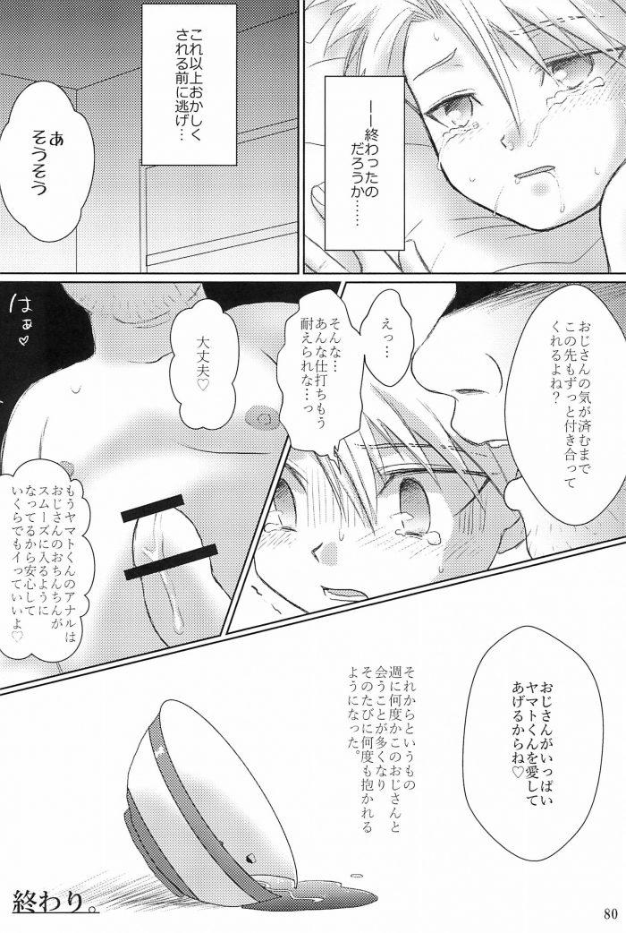 【エロ同人 デジモン】デジモン✖ラーメン✖セックスのアンソロジー第二弾!【無料 エロ漫画 ぼくらのラーメン×セックス 後半】 (84)