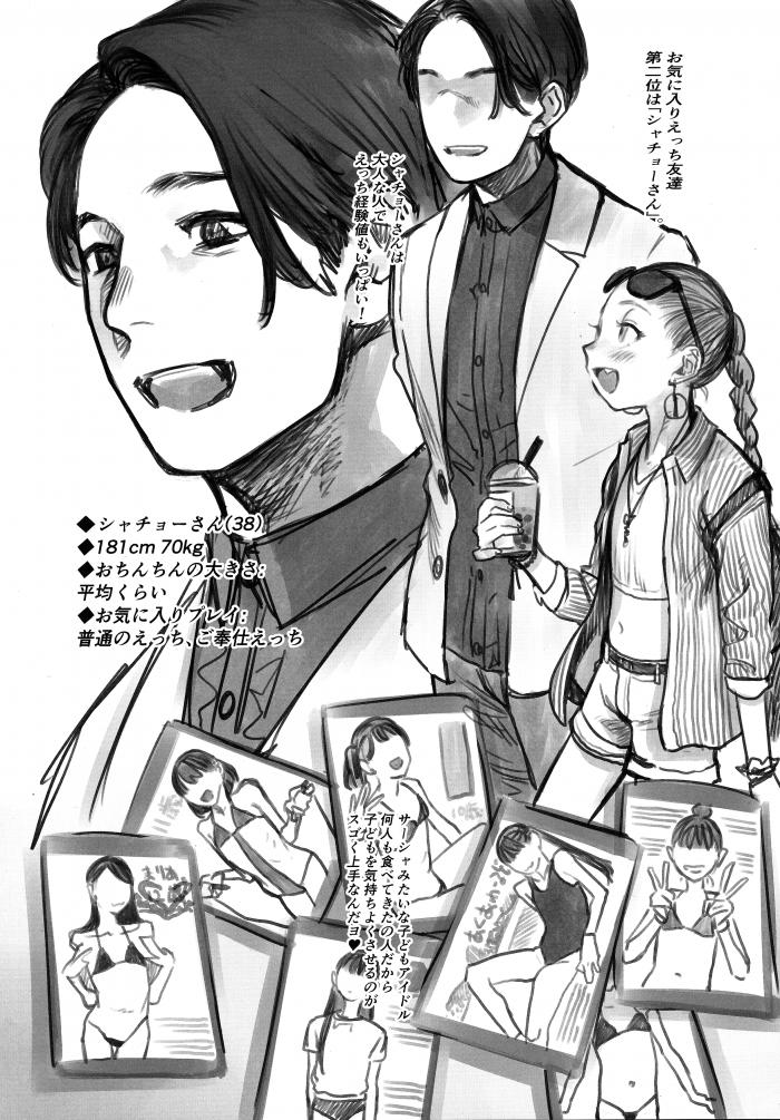 【エロ同人誌】貧乳外国人少女がエッチ友達のシャチョーさんとの3Pセックスを赤裸々に告白!【無料 エロ漫画】 (5)