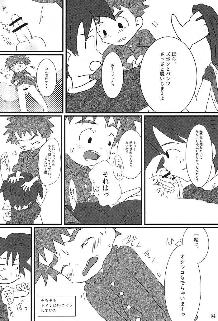 【エロ同人 デジモン】デジモン✖ラーメン✖セックスのアンソロジー第二弾!【無料 エロ漫画 ぼくらのラーメン×セックス 後半】 (58)