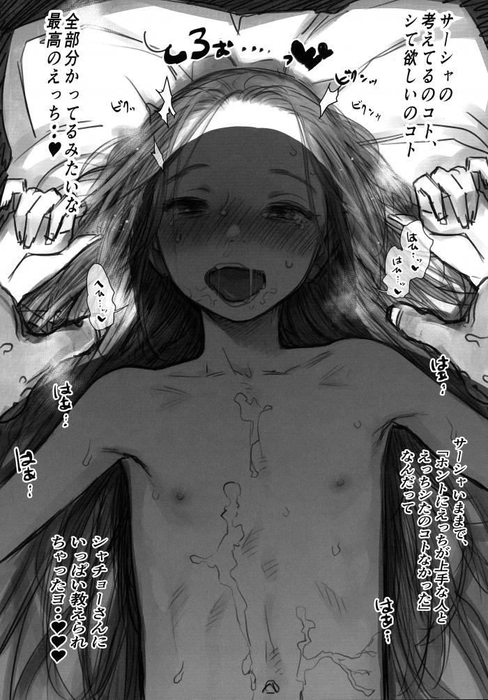 【エロ同人誌】貧乳外国人少女がエッチ友達のシャチョーさんとの3Pセックスを赤裸々に告白!【無料 エロ漫画】 (9)