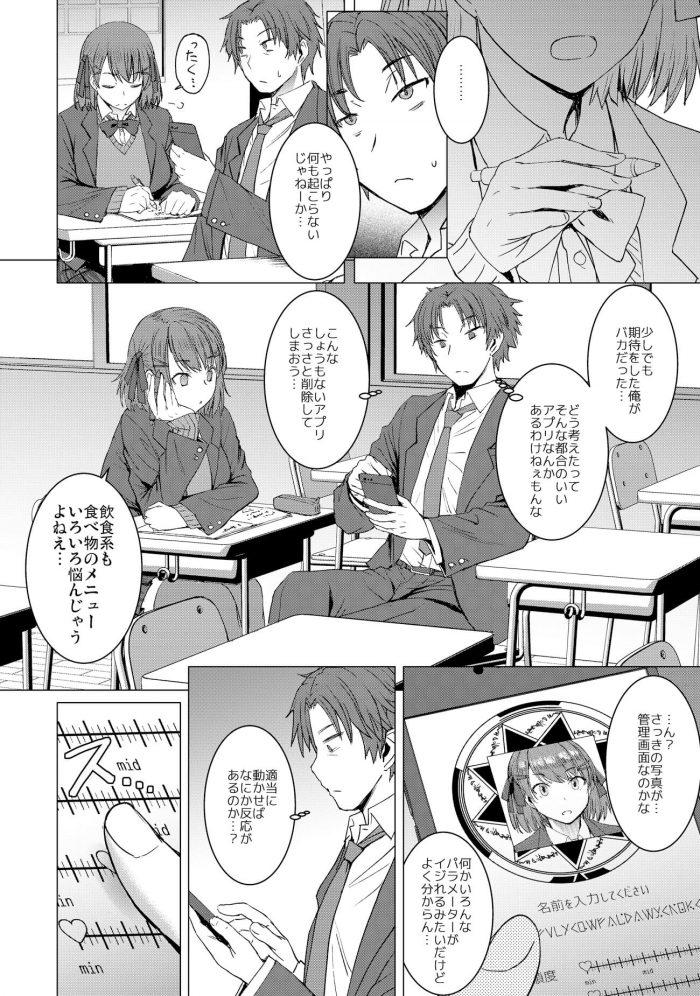 【エロ同人誌】少年が淫紋アプリでニーソックスはいた巨乳JKを操って羞恥セックス!【無料 エロ漫画】 (5)