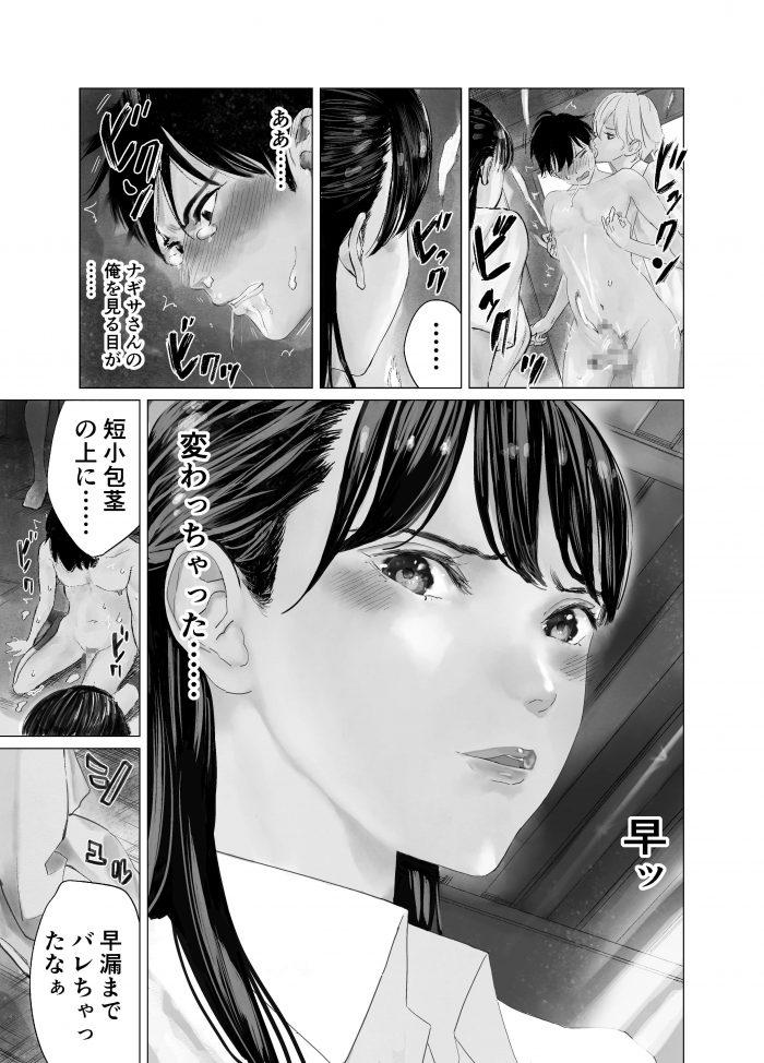 【エロ同人誌】巨乳JKのふたなりレズセックスを目撃しちゃって3PNTRセックスに!【無料 エロ漫画】 (16)