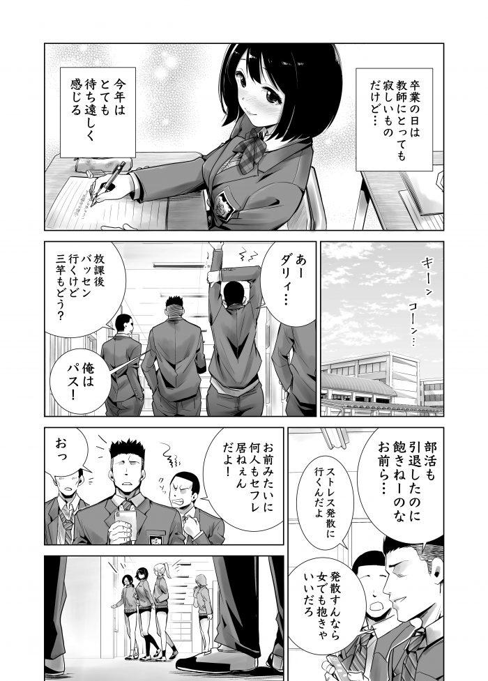 【エロ同人誌】ずっと思い続けていた先生に告白した巨乳JKが先生と抱き合ってるところを男子に盗撮されて…【無料 エロ漫画】 (7)