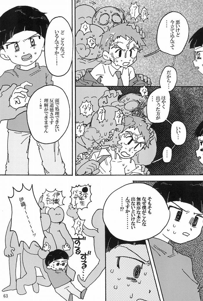 【エロ同人 デジモン】デジモン✖ラーメン✖セックスのアンソロジー第二弾!【無料 エロ漫画 ぼくらのラーメン×セックス 後半】 (67)