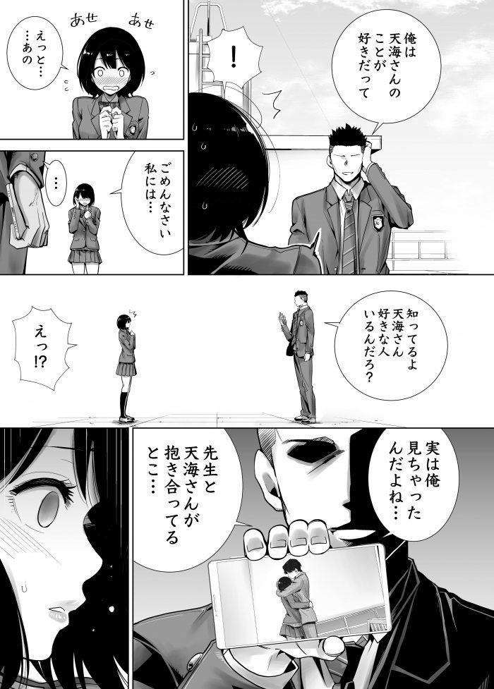 【エロ同人誌】ずっと思い続けていた先生に告白した巨乳JKが先生と抱き合ってるところを男子に盗撮されて…【無料 エロ漫画】 (11)