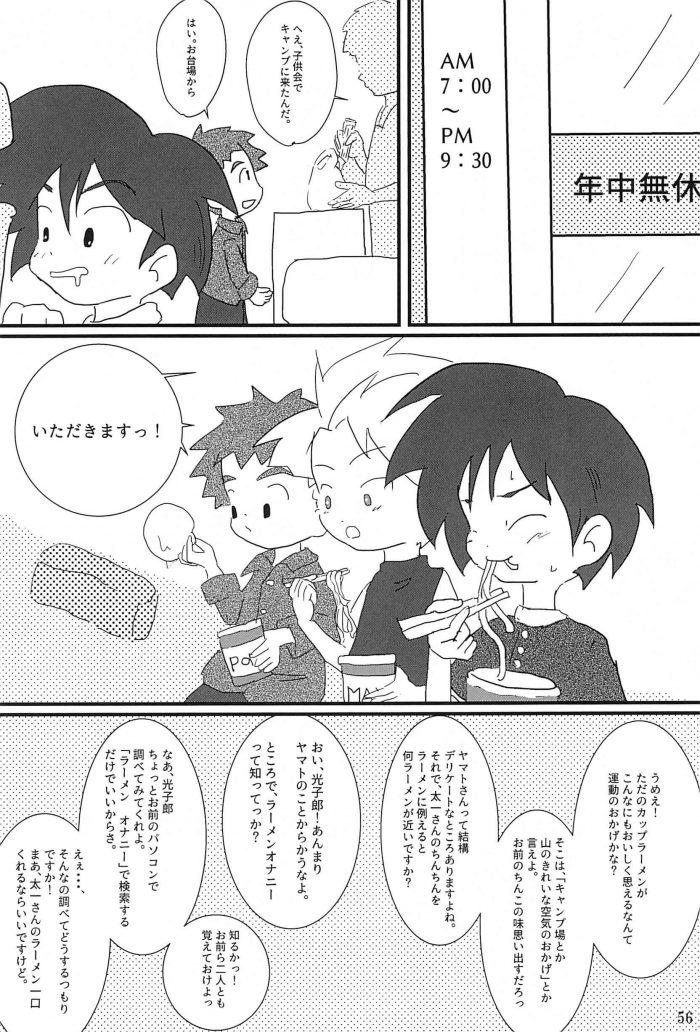 【エロ同人 デジモン】デジモン✖ラーメン✖セックスのアンソロジー第二弾!【無料 エロ漫画 ぼくらのラーメン×セックス 後半】 (60)
