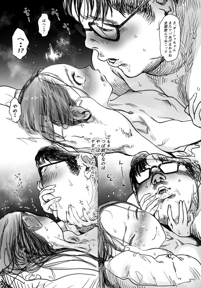 【エロ同人誌】貧乳外国人少女がエッチ友達のシャチョーさんとの3Pセックスを赤裸々に告白!【無料 エロ漫画】 (44)
