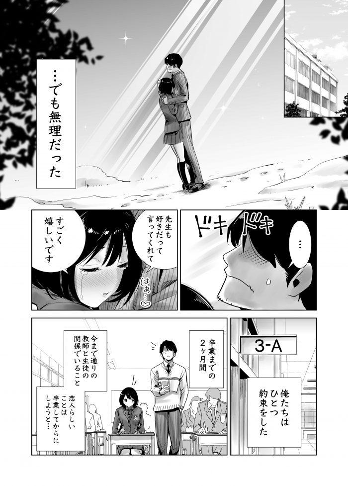 【エロ同人誌】ずっと思い続けていた先生に告白した巨乳JKが先生と抱き合ってるところを男子に盗撮されて…【無料 エロ漫画】 (6)