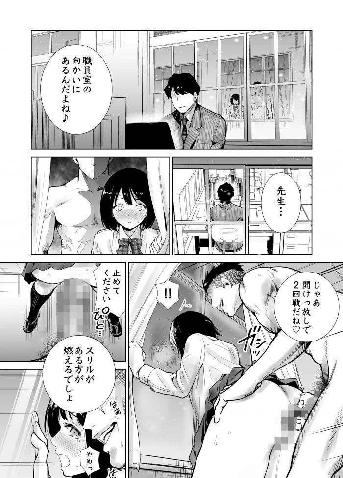【エロ同人誌】ずっと思い続けていた先生に告白した巨乳JKが先生と抱き合ってるところを男子に盗撮されて…【無料 エロ漫画】 (34)