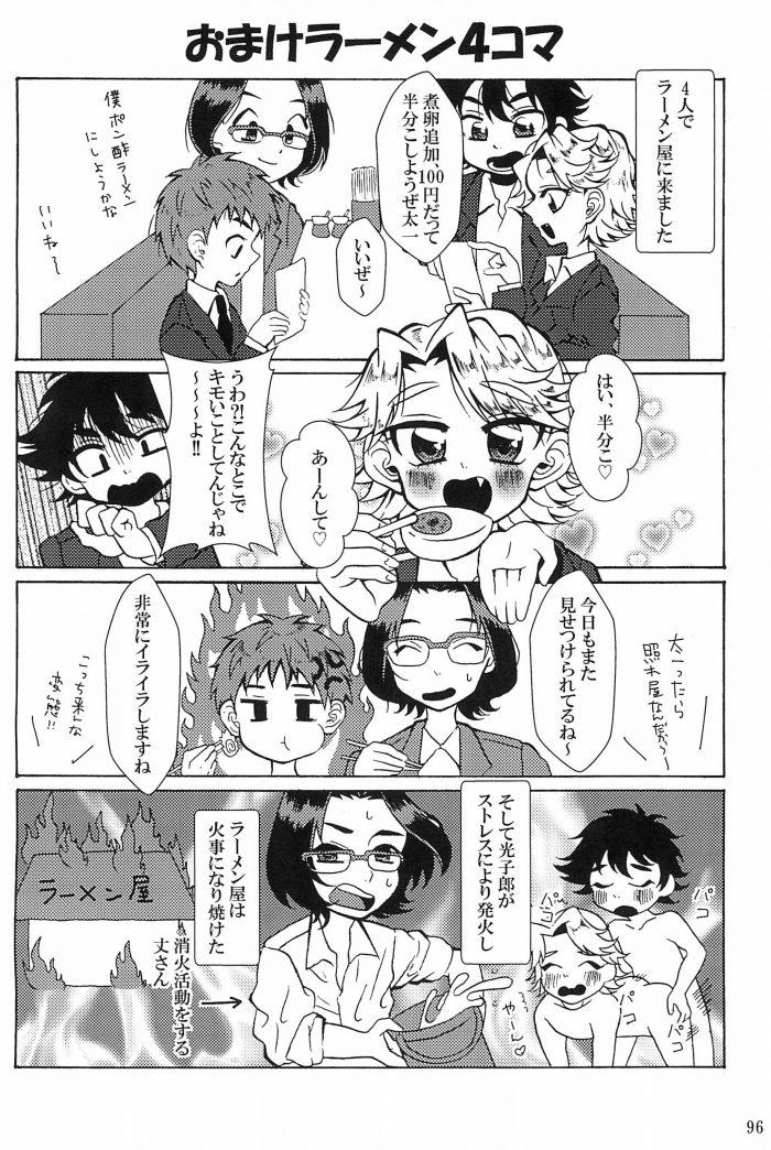 【エロ同人 デジモン】デジモン✖ラーメン✖セックスのアンソロジー第二弾!【無料 エロ漫画 ぼくらのラーメン×セックス 後半】 (100)