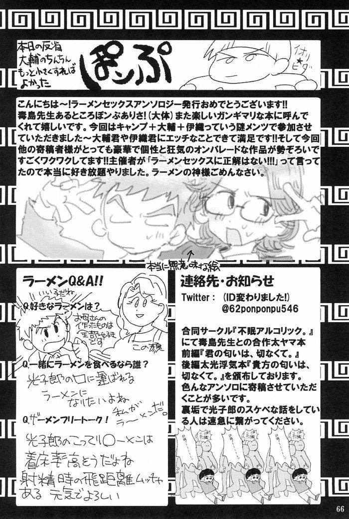 【エロ同人 デジモン】デジモン✖ラーメン✖セックスのアンソロジー第二弾!【無料 エロ漫画 ぼくらのラーメン×セックス 後半】 (70)