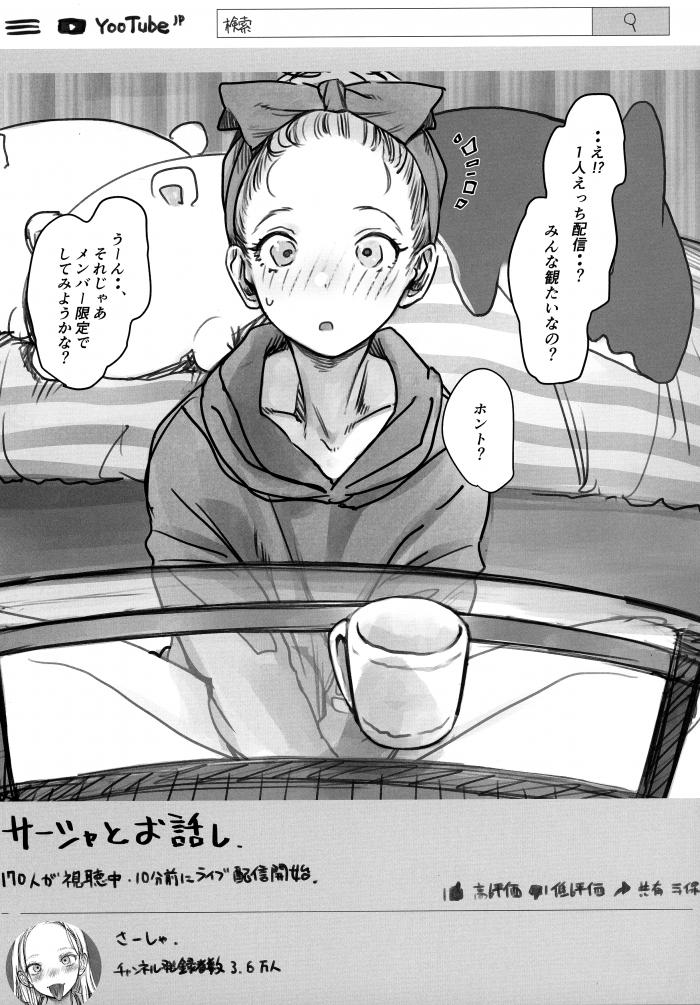 【エロ同人誌】貧乳外国人少女がエッチ友達のシャチョーさんとの3Pセックスを赤裸々に告白!【無料 エロ漫画】 (26)