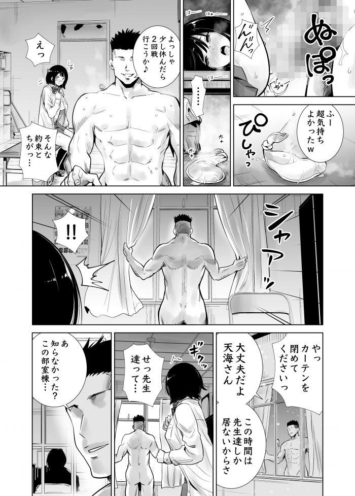 【エロ同人誌】ずっと思い続けていた先生に告白した巨乳JKが先生と抱き合ってるところを男子に盗撮されて…【無料 エロ漫画】 (33)