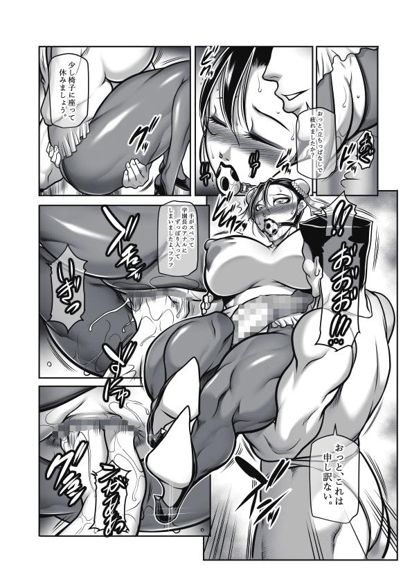 【エロ同人 ストリートファイター】爆乳ふたなり格闘少女の春麗がハン・ジュリに調教されてるーw【無料 エロ漫画】 (10)