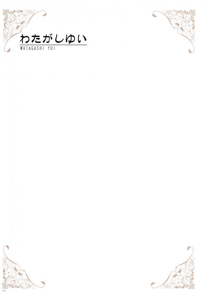 【エロ同人誌】全裸よりも見えない部分がある方がエロいくない?【無料 エロ漫画 Under wears4 -PINK LAVEL- 後編】 (172)