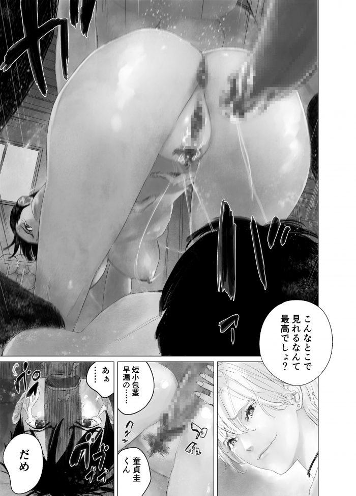 【エロ同人誌】巨乳JKのふたなりレズセックスを目撃しちゃって3PNTRセックスに!【無料 エロ漫画】 (26)