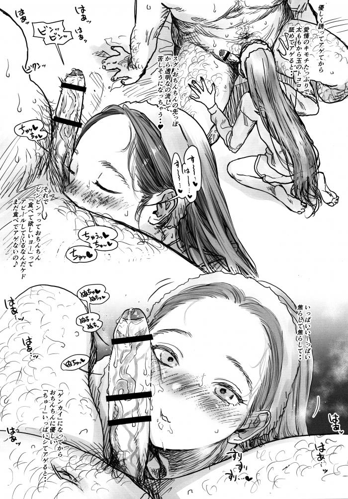 【エロ同人誌】貧乳外国人少女がエッチ友達のシャチョーさんとの3Pセックスを赤裸々に告白!【無料 エロ漫画】 (54)