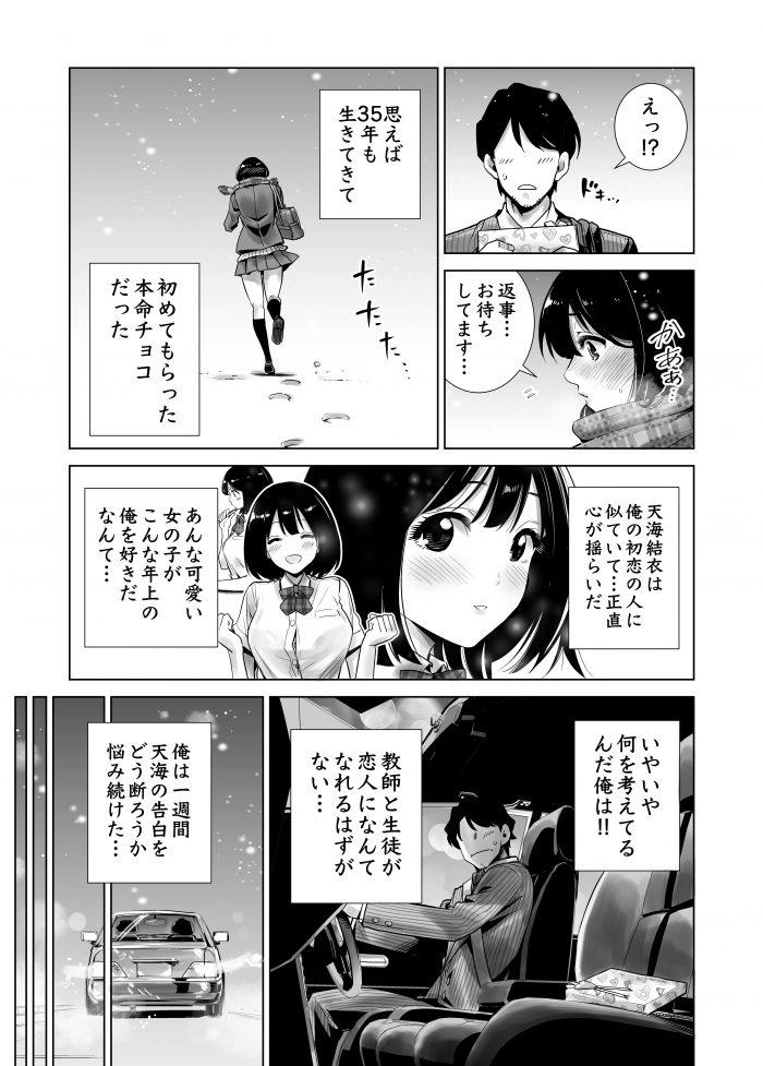 【エロ同人誌】ずっと思い続けていた先生に告白した巨乳JKが先生と抱き合ってるところを男子に盗撮されて…【無料 エロ漫画】 (5)
