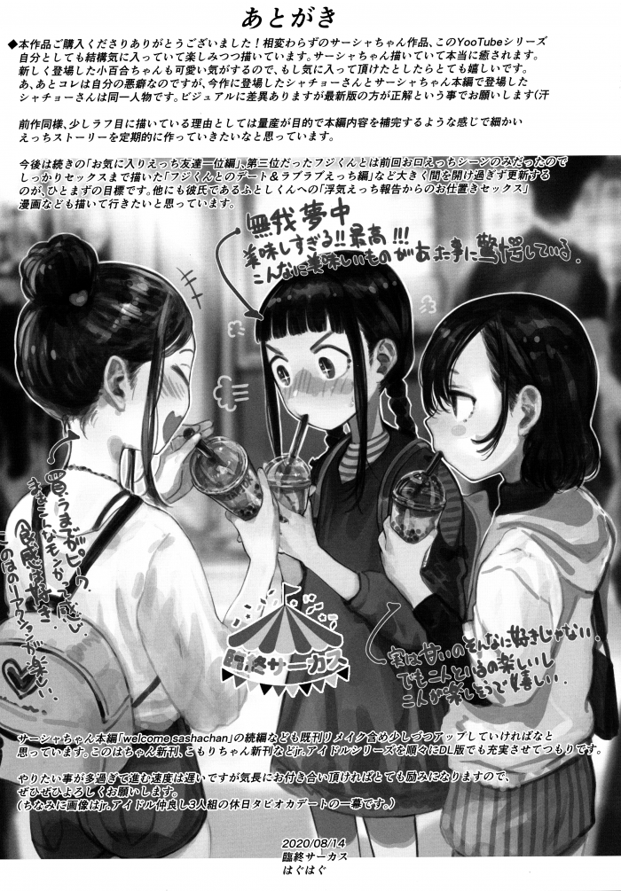 【エロ同人誌】貧乳外国人少女がエッチ友達のシャチョーさんとの3Pセックスを赤裸々に告白!【無料 エロ漫画】 (28)