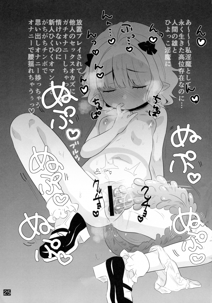 【エロ同人誌】奴隷として人間に売り飛ばされた爆乳サキュバスがふたなりの奴隷と3Pレズセックス!【無料 エロ漫画】 (25)