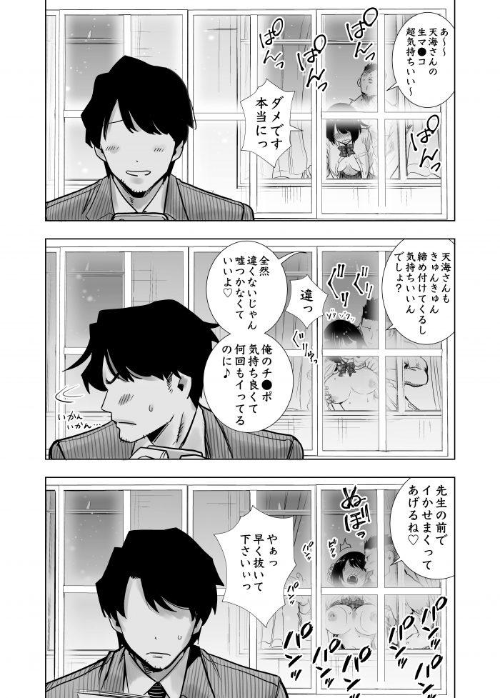 【エロ同人誌】ずっと思い続けていた先生に告白した巨乳JKが先生と抱き合ってるところを男子に盗撮されて…【無料 エロ漫画】 (37)
