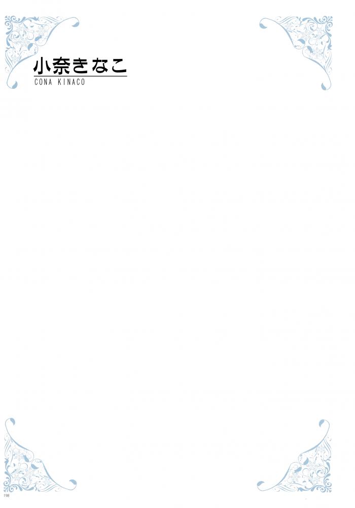 【エロ同人誌】全裸よりも見えない部分がある方がエロいくない?【無料 エロ漫画 Under wears4 -PINK LAVEL- 後編】 (198)