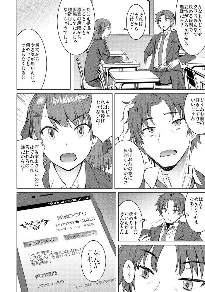 【エロ同人誌】少年が淫紋アプリでニーソックスはいた巨乳JKを操って羞恥セックス!【無料 エロ漫画】 (3)