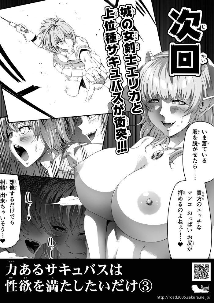 【エロ同人誌】闇に紛れて性欲の限りを尽くす巨乳ふたなりサキュバスたち!!【無料 エロ漫画 力あるサキュバスは性欲を満たしたいだけ。2 後半】 (77)