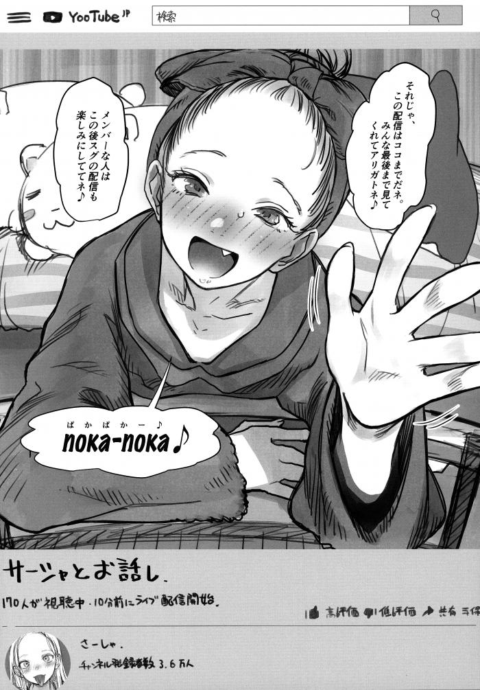 【エロ同人誌】貧乳外国人少女がエッチ友達のシャチョーさんとの3Pセックスを赤裸々に告白!【無料 エロ漫画】 (27)
