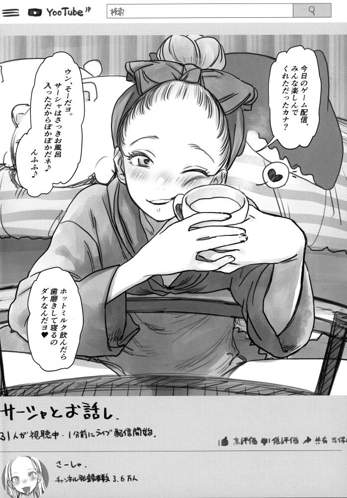 【エロ同人誌】貧乳外国人少女がエッチ友達のシャチョーさんとの3Pセックスを赤裸々に告白!【無料 エロ漫画】 (3)