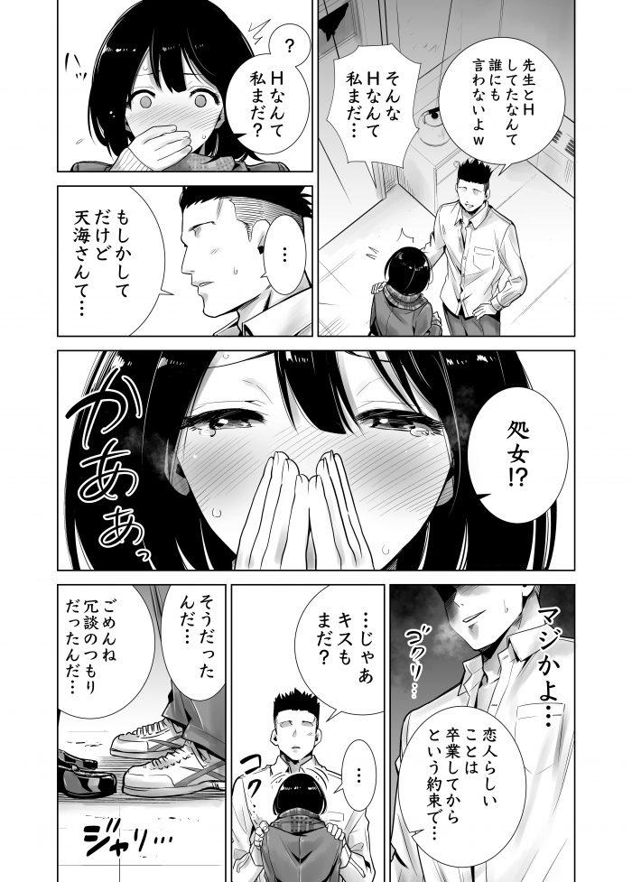【エロ同人誌】ずっと思い続けていた先生に告白した巨乳JKが先生と抱き合ってるところを男子に盗撮されて…【無料 エロ漫画】 (14)