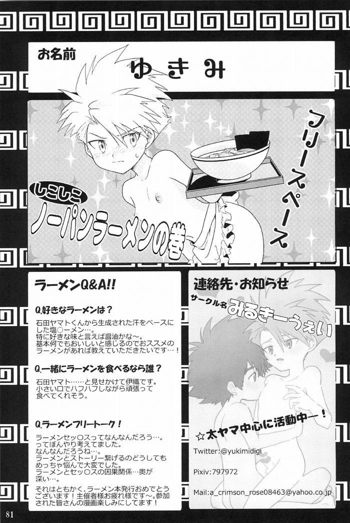 【エロ同人 デジモン】デジモン✖ラーメン✖セックスのアンソロジー第二弾!【無料 エロ漫画 ぼくらのラーメン×セックス 後半】 (85)