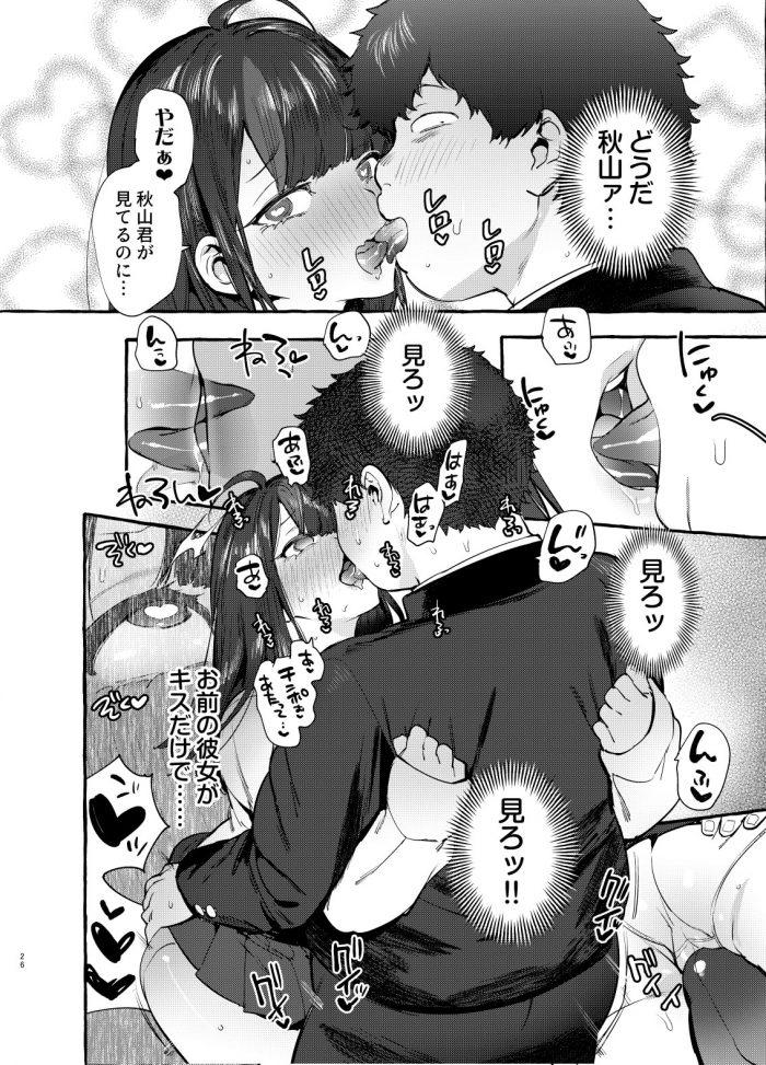 【エロ同人誌】仮病使って保健室で休んでいたいじめられっ子の男子が巨乳JKに催眠かけてNTRセックス!【無料 エロ漫画】 (27)