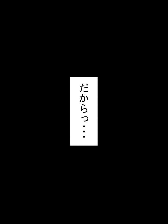 【エロ同人誌】週末に高級ホテルの一室で絶倫のおじさんと密会する爆乳のセーラー服JCw【無料 エロ漫画 示取愛菜~寝取られるために育ったカラダ~ 後半】 (115)