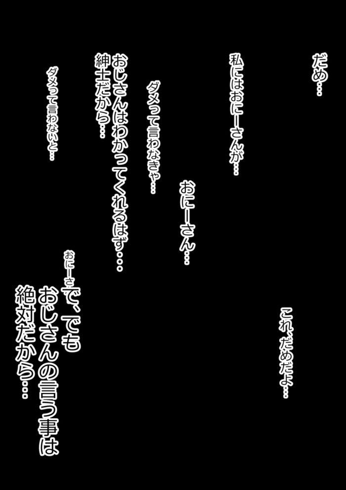 【エロ同人誌】年上の彼氏のいる巨乳のセーラー服JCが大人のおじさんとフルカラーでNTRセックスして大昇天!【無料 エロ漫画 示取愛菜~寝取られるために育ったカラダ~ 前半】 (19)