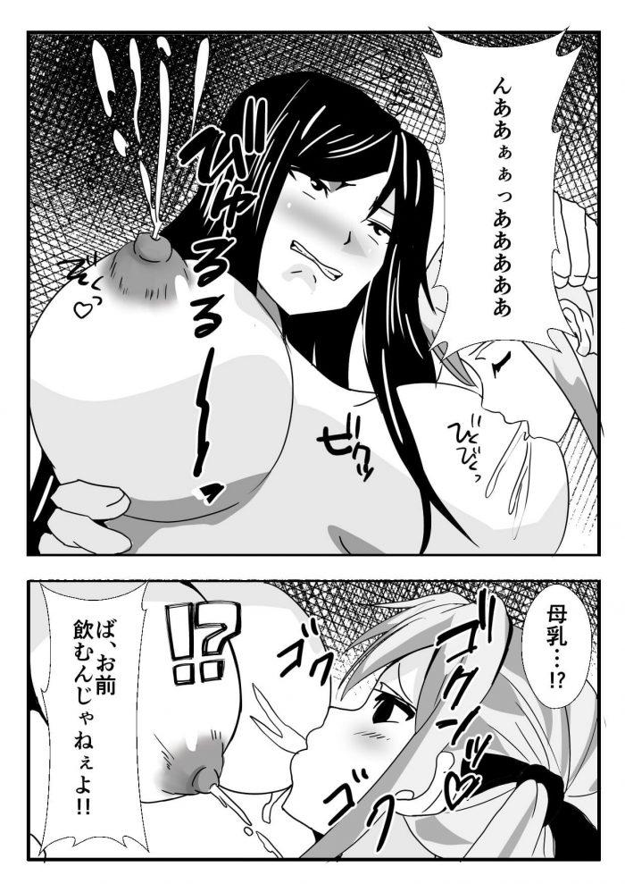 【エロ同人誌】女体化体質のショタが幼なじみ巨乳JKとふたなりレズでTSアナルセックス!【無料 エロ漫画】 (24)