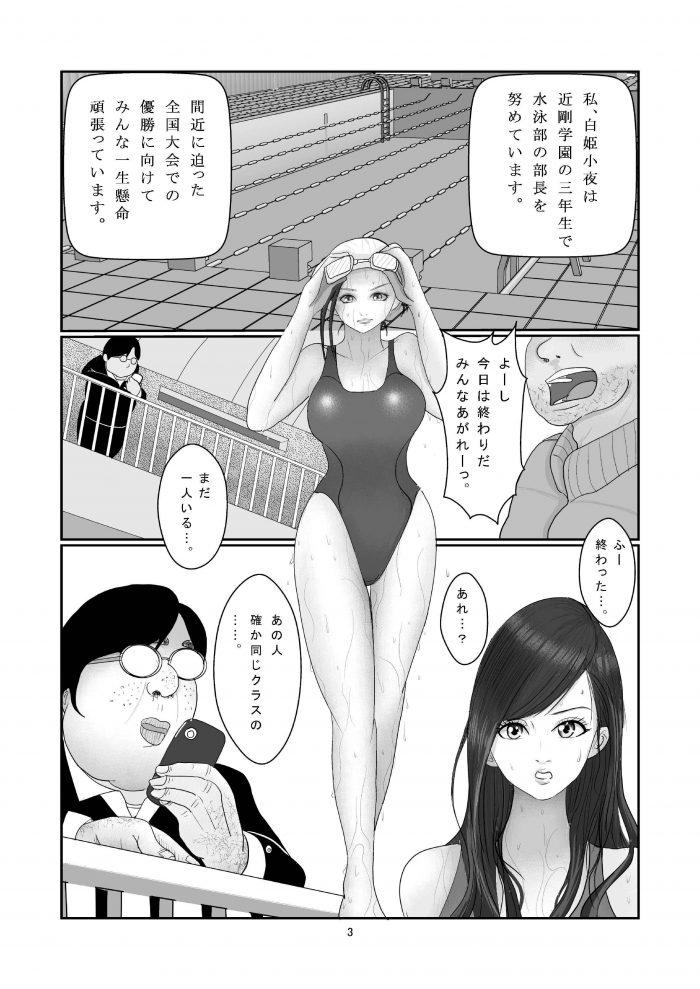 【エロ同人誌】水泳部のアイドル的存在の巨乳JKが万引写真をネタに脅されて着衣ハメでガチハメセックス!【無料 エロ漫画】 (4)