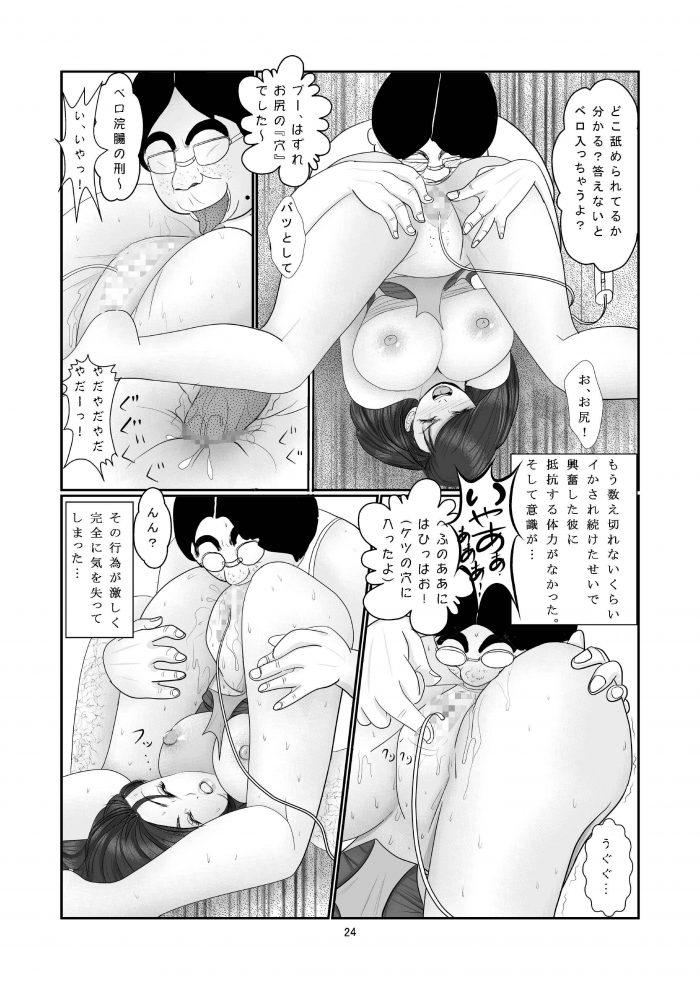 【エロ同人誌】水泳部のアイドル的存在の巨乳JKが万引写真をネタに脅されて着衣ハメでガチハメセックス!【無料 エロ漫画】 (25)